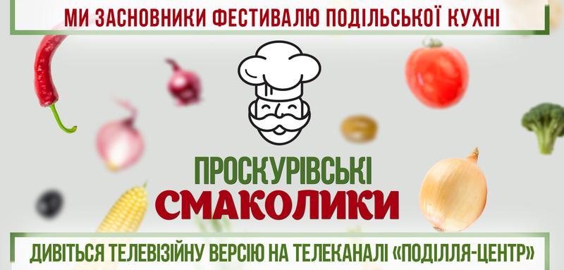 Кулінарно-дружні битви дивіться на телеканалі «Поділля Центр» щосереди та щочетверга о 21:15.