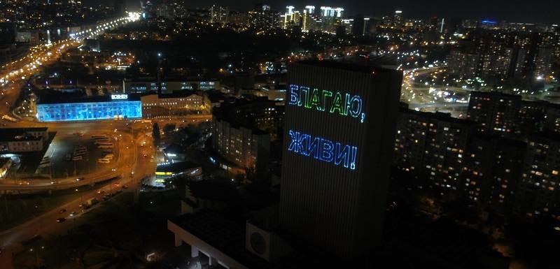 У межах Всеукраїнського проєкту «Благаю, світись!» показали лазерну проєкцію соціального ролика про безпеку на дорозі у темний період доби