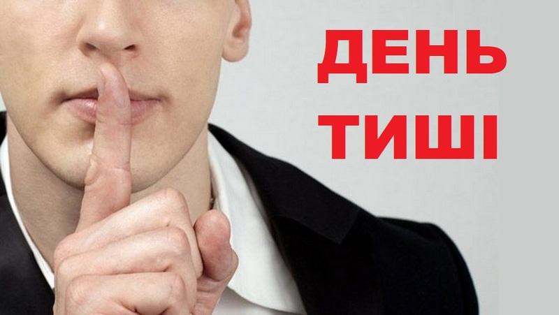 День тиші не поширюється на розповсюдження інформації, що стосується безпосередньо самих виборів