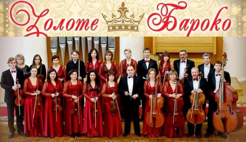 Концерт відбудеться 14 листопада о 18:30 в органному залі філармонії
