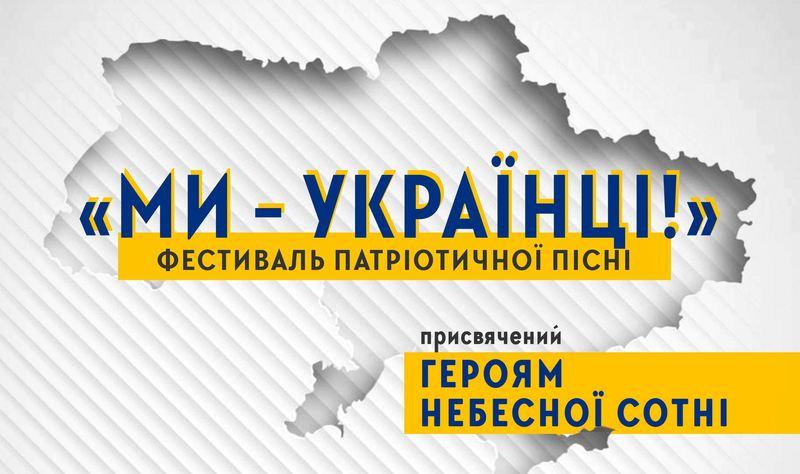 «Ми – українці!» - фестиваль патріотичної пісні пройде у Хмельницькому