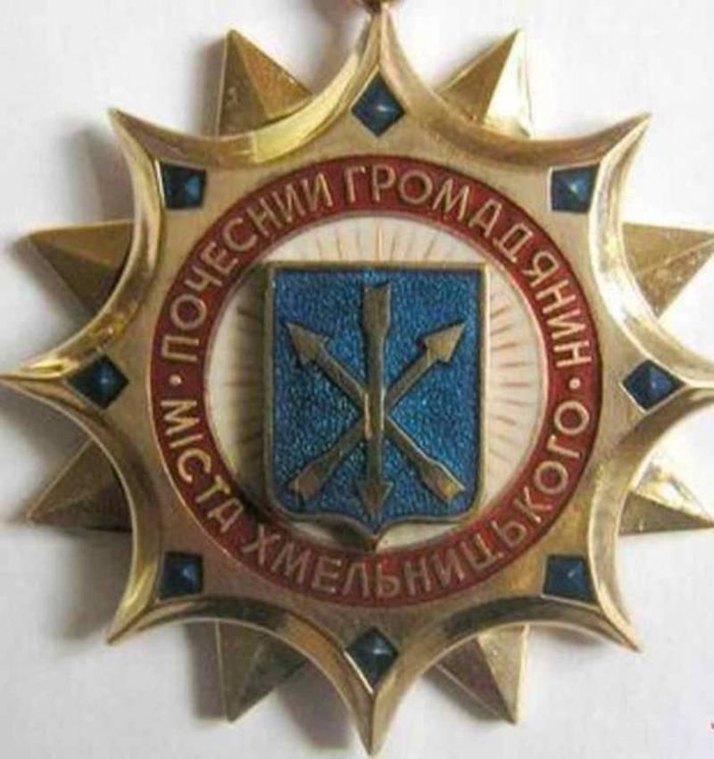 Хмельницький уже має 56 почесних громадян