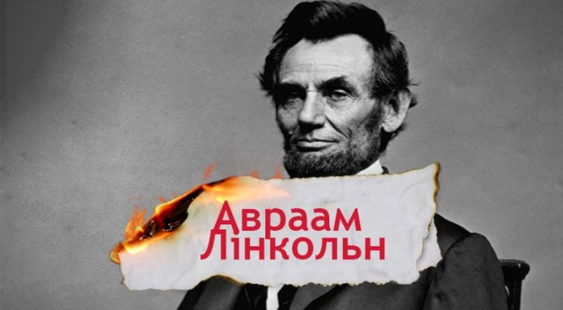 Цього дня від смертельної рани, отриманої напередодні, помер Авраам Лінкольн, 16-й президент США