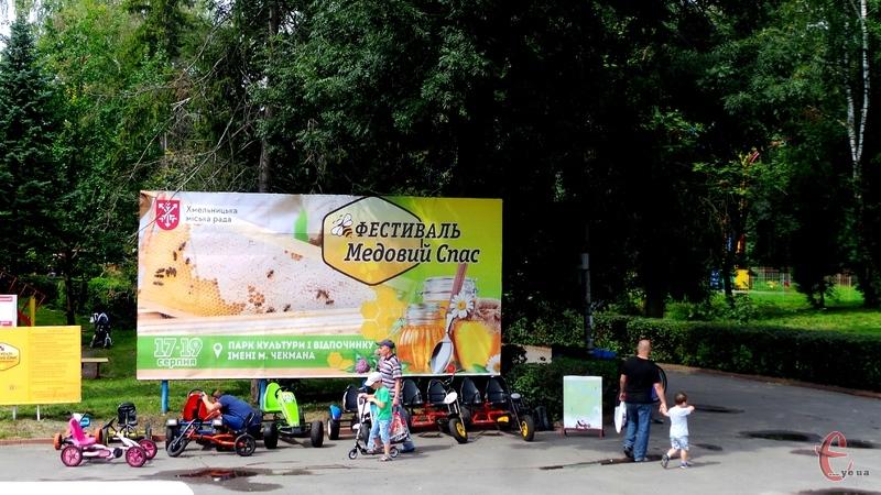 Фестиваль івдбудеться у парку культури і відпочинку ім. М. Чекмана