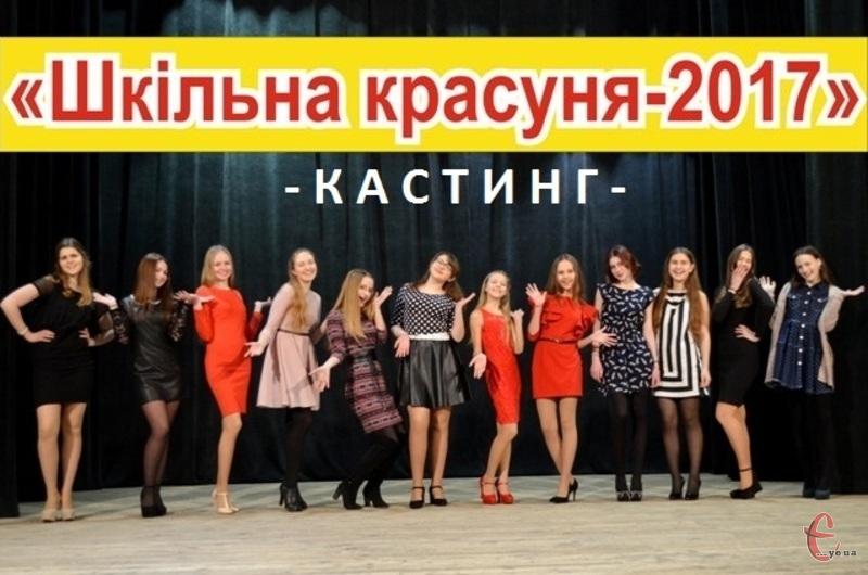 За звання «Шкільної красуні» боротимуться не 10, а 12 конкурсанток
