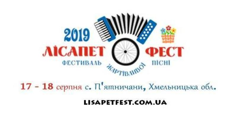 Фестиваль пройде у селі П'ятничани на Чемеровеччині