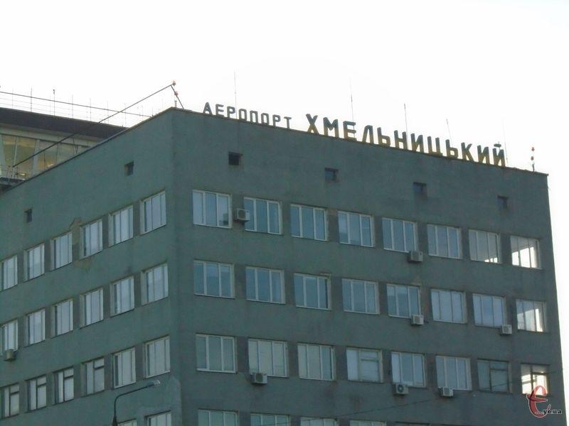 У Хмельницькій обласній раді створили робочу групу, яка займатиметься питаннями змін до програми фінансової підтримки комунального підприємства «Аеропорт Хмельницький».