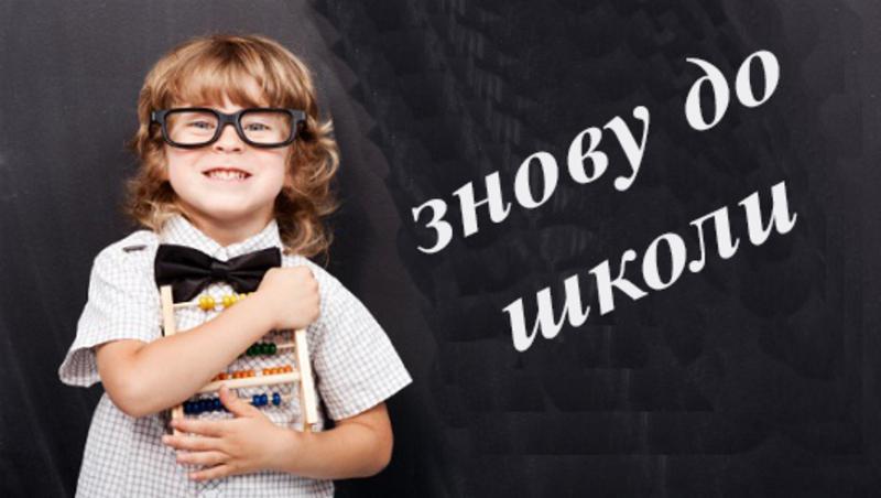 Вже з 1 лютого в школах Хмельницького відновлять навчання