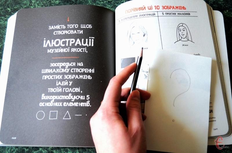 Ілюстратори переконують, що навчитися малювати можна за дві години