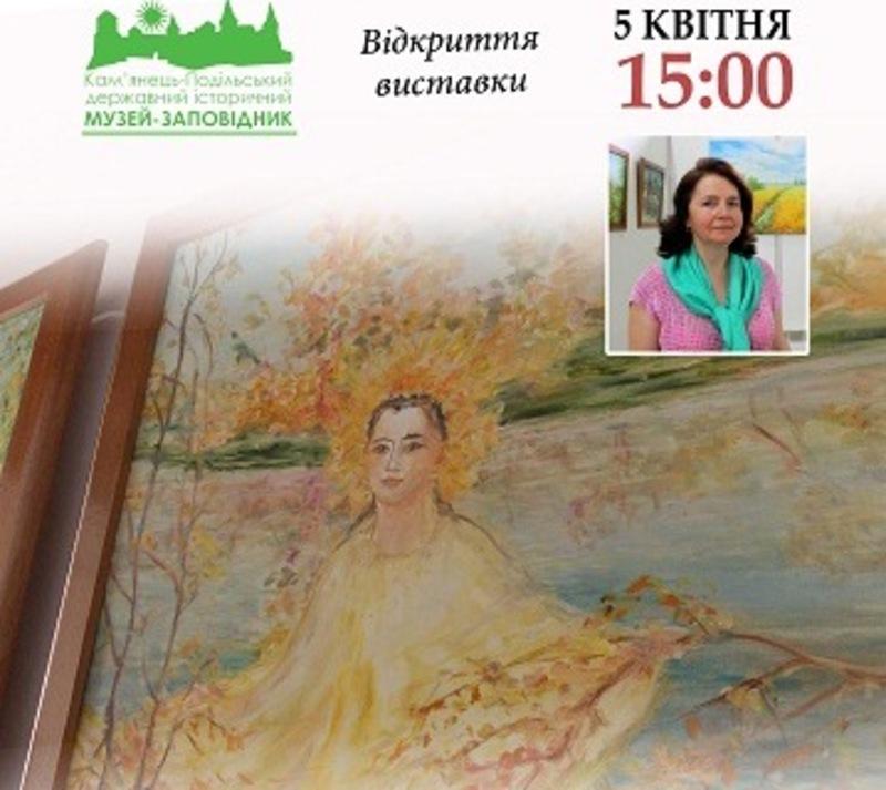 На виставці презентують 55 живописних робіт