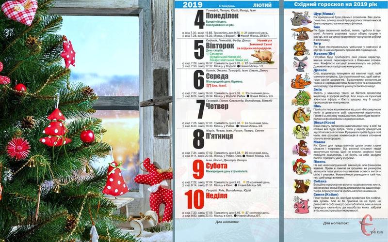 Зірки радять перед новорічним святкуванням представникам усіх знаків зодіаку ознайомитися  з астрологічними рекомендаціями.