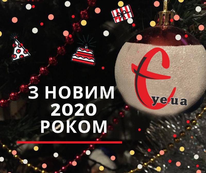 Сайт Є вітає усіх із 2020 роком