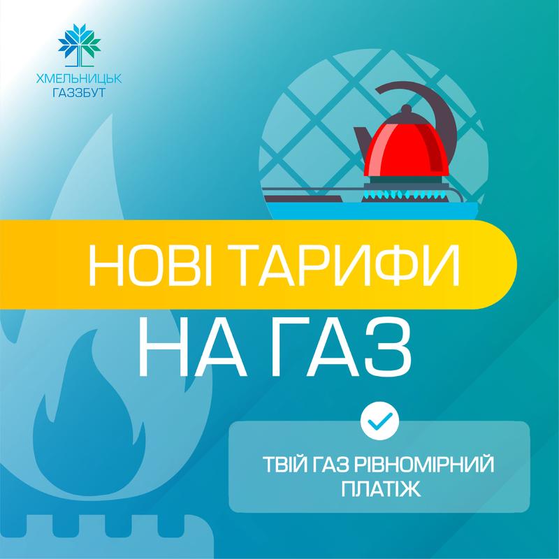 Усіх українців автоматично перевели на базові річні контракти на газ із фіксованою ціною