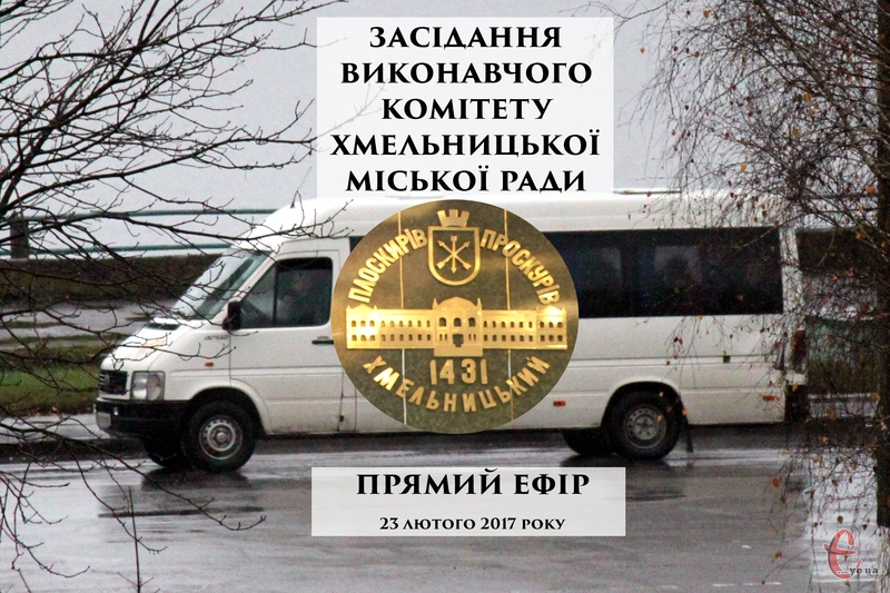 23 лютого 2017 року на засіданні виконавчого комітету Хмельницької міської ради можуть підвищити тарифи на проїзд у громадському транспорті