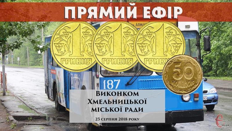 23 серпня виконком Хмельницької міської ради може переглянути вартість проїзду в громадському транспорті