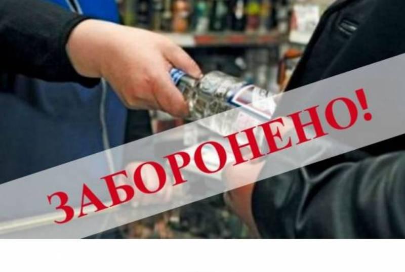 Продаж алкогольних виробів обмежили у певні дні та години
