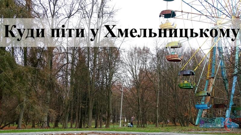 Куди піти у Хмельницькому протягом тижня, читайте в нашій афіші