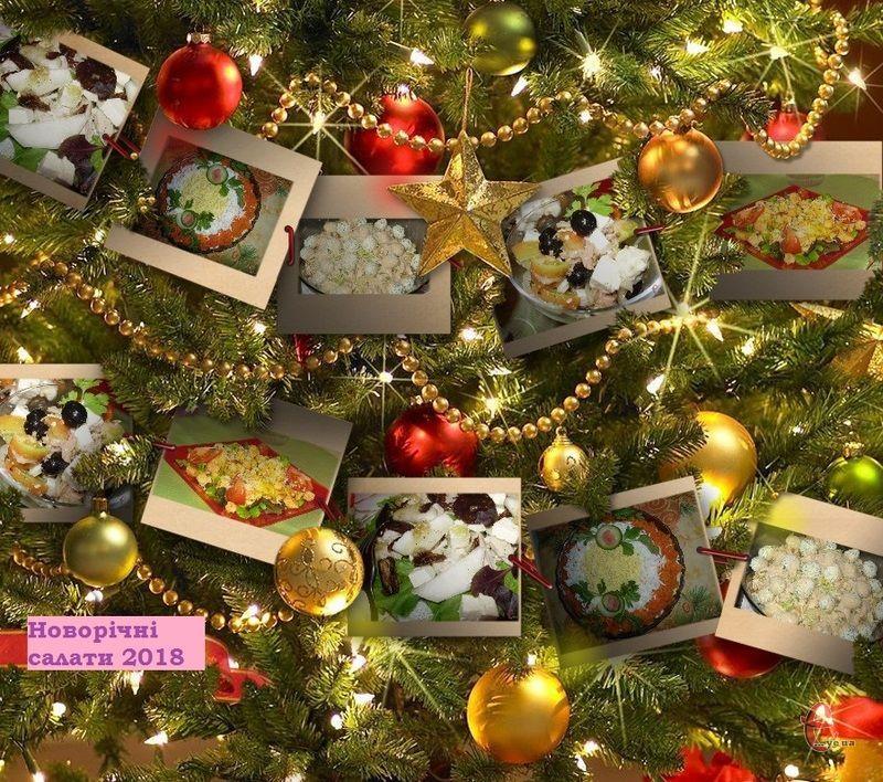 Без новорічних салатів – «Олів'є», «Мімози» й «Шуби» вже неможливо уявити святковий стіл. Але обмежуватися щорічним традиційним набором наїдків із майонезом зовсім не обов'язково.