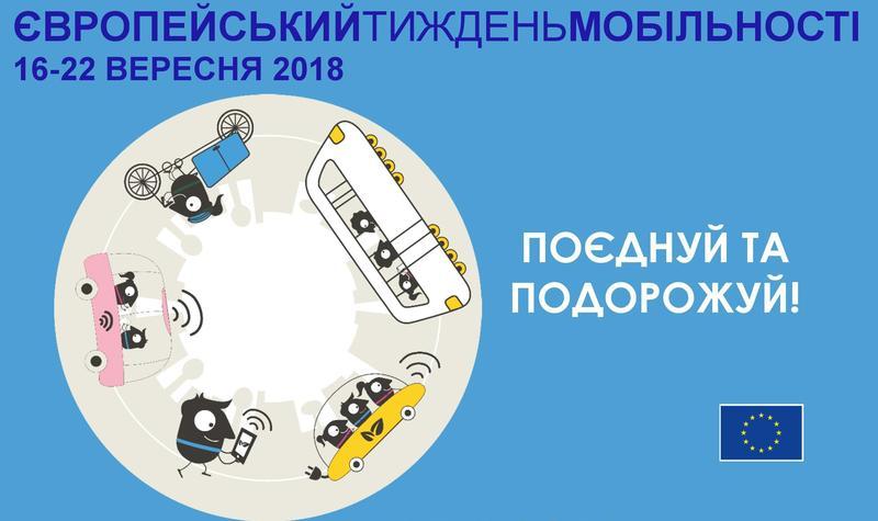 Активно пропагувати велотранспорт будуть у Красилові та Сатанові.