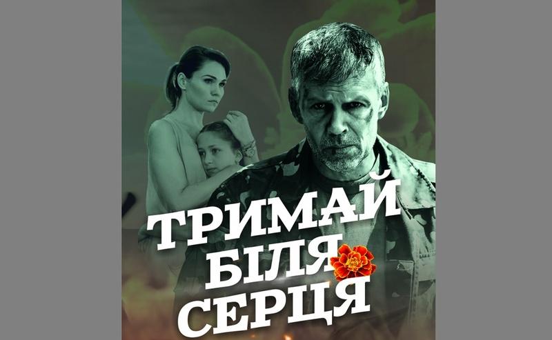 19 квітня у Хмельницькому відбудеться прем'єрний показ художнього фільму «Тримай біля серця»