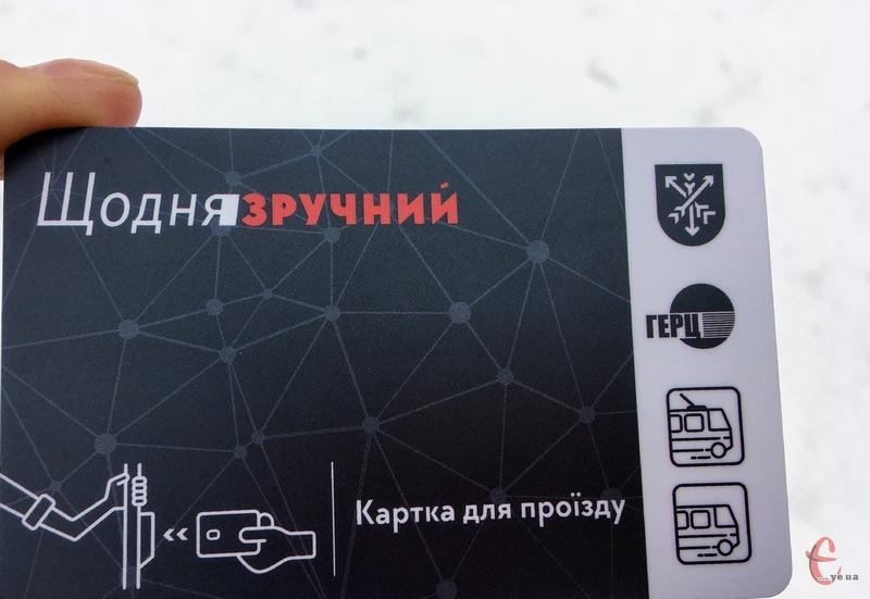 Електронні картки не персоналізовані