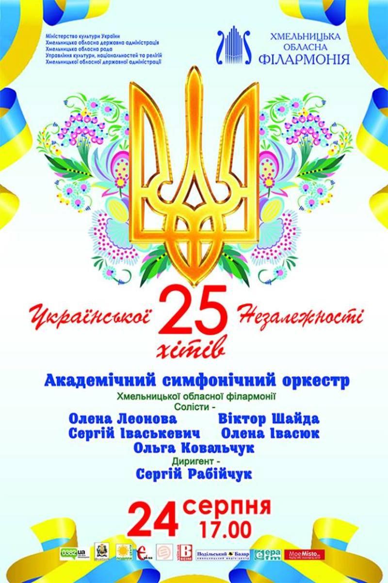 Концерт відбудеться у День Незалежності України