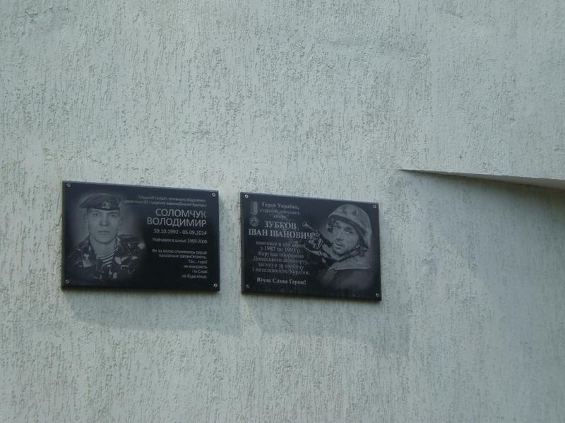 Відкрили дошку на фасаді будівлі школи