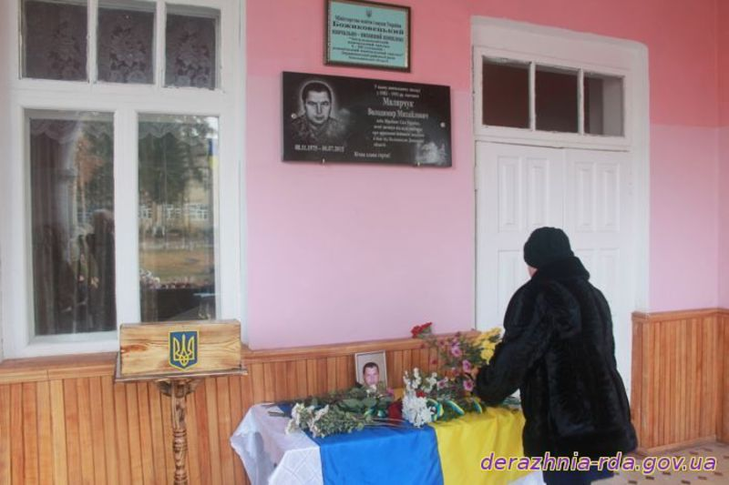 Ще одного Героя АТО вшанували меморіальним знаком