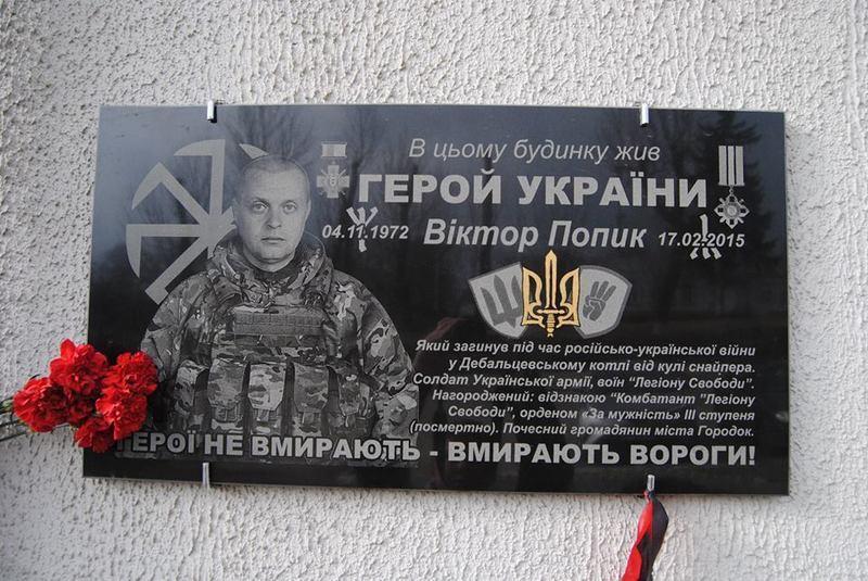 Доброволець Віктор Попик загинув в боях за Дебальцеве у 2015 році