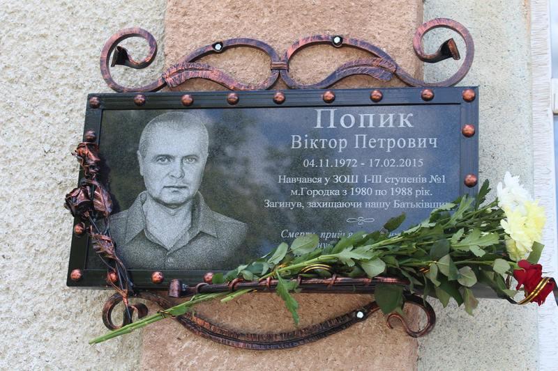 Меморіальний знак встановили на фасаді школи, де Віктор навчався