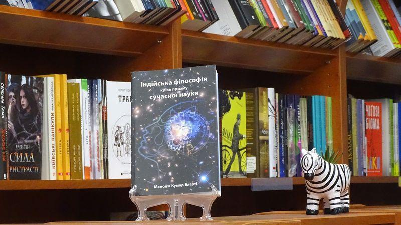 Книгу можна прочитати українською та англійською мовами