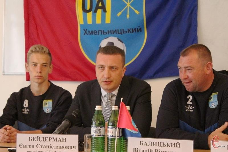 Євген Бейдерман (у центрі) каже, що вже наприкінці липня Поділля дебютує в другій лізі чемпіонату України з футболу