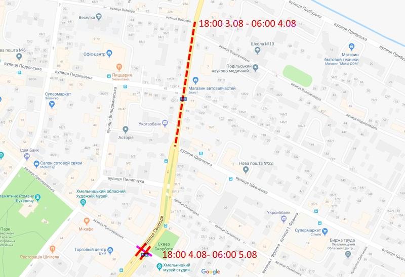 У зв'язку з ремонтом проїзної частини 3 і 4 серпня рух транспорту на частині вулиці Свободи буде обмежено