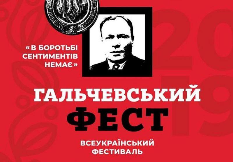 26-27 липня у Хмельницькому відбудеться всеукраїнський фестиваль «Гальчевський Фест»