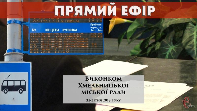 Виконавчий комітет Хмельницької міської ради має затвердити перелік так званих розумних зупинок у місті