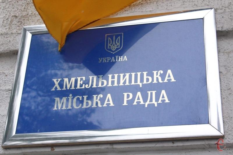 Погодити ліквідацію департаменту архітектури, містобудування та земельних ресурсів на найближчі сесії мають погодити депутати Хмельницької міськради