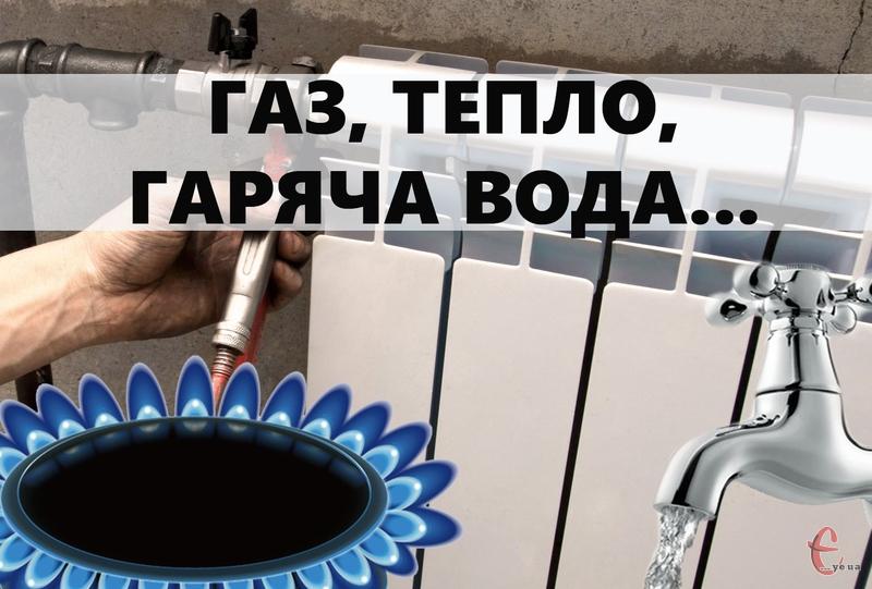 Через подорожчання газу зростуть і тарифи на гарячу воду та опалення