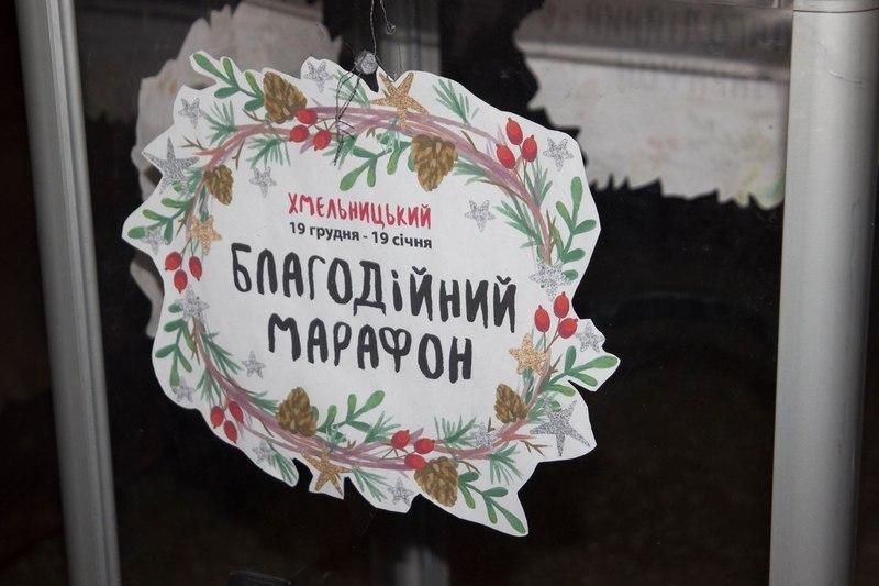 У Хмельницькому на благодійному Різдвяному ярмарку зібрали понад 11 тисяч гривень
