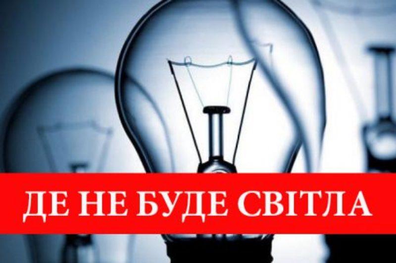 Причина відключення електрики – планові ремонтні роботи