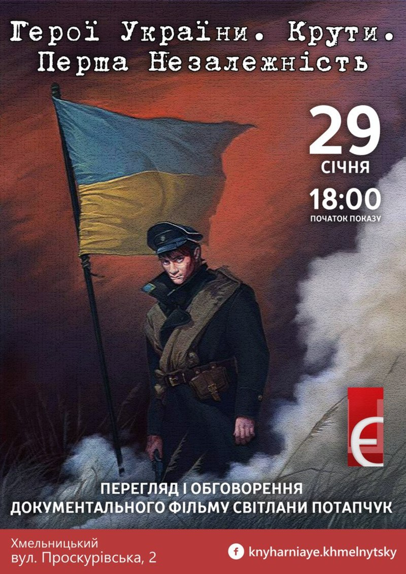 До 99-ї річниці пам'яті героїв Крут у Хмельницькому покажуть документальний фільм