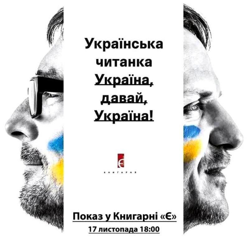 Організатори запевняють, що це не просто зафіксовані портрети конкретних літераторів, а базова схема орієнтації в сучасній українській літературі