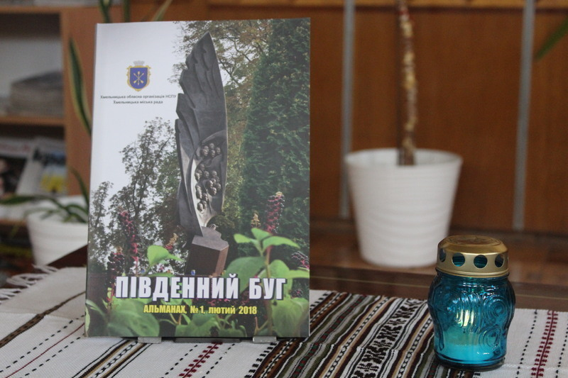 Альманах присвячений подіям Майдану і подвигу Небесної Сотні