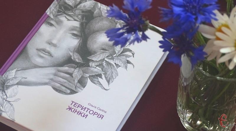Автор ілюстрацій і дизайну обкладинки – Тетяна Боднар