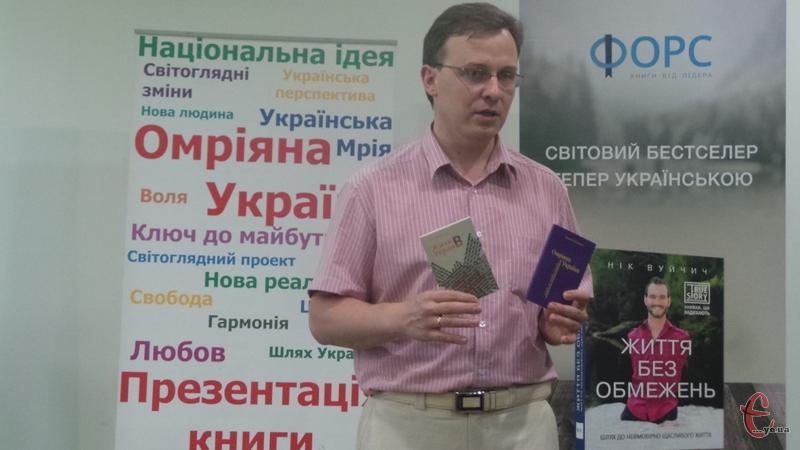 Олексій Толкачов презентував свою книгу