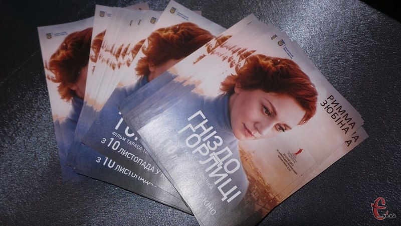 Прем'єру фільму запланували на 10 листопада