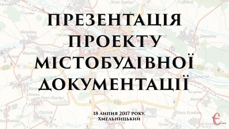 Опорний план розробили в столиці