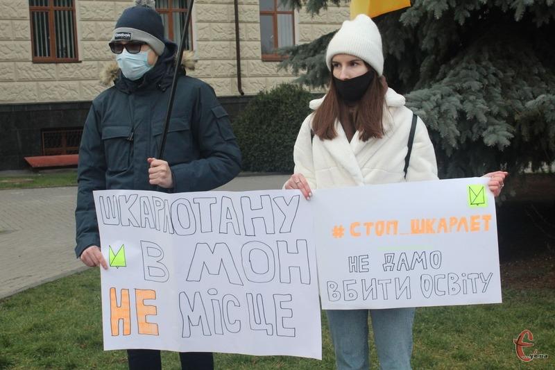 Організатори акції протесту кажуть, що новий міністр становить загрозу для української освіти
