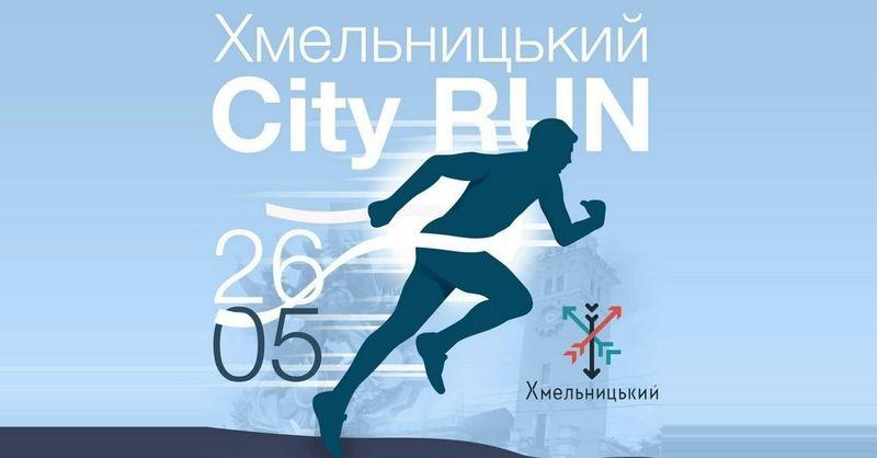 Змагання з бігу в Хмельницькому пройдуть 26 травня