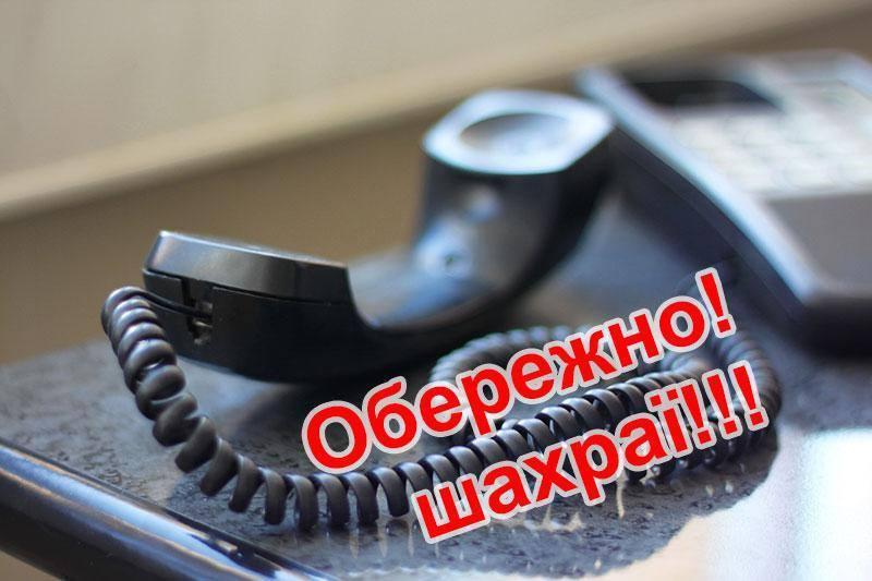Шахраї телефонували до пенсіонерів на стаціонарні телефони