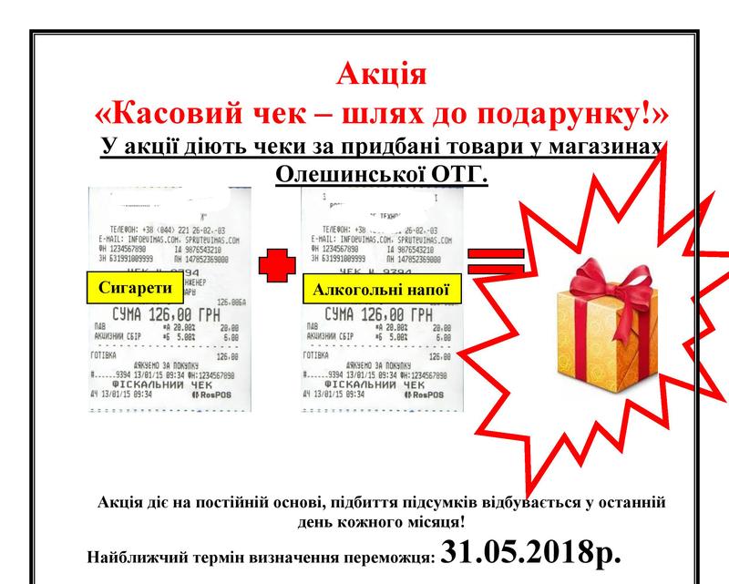 В Олешинській громаді оголосили акцію на купівлю підакцизних товарів.